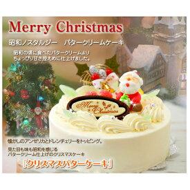 【ふるさと納税】北海道・新ひだか町のクリスマスケーキ『クリスマスバター』懐かしバタークリームケーキ【配送不可地域:沖縄県・離島】 【お菓子・スイーツ・クリスマスケーキ・バタークリームケーキ・ケーキ・バタークリーム】 お届け:2020年12月20日〜12月24日