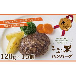 【ふるさと納税】北海道産黒毛和牛【こぶ黒】ハンバーグ15個 【牛肉・お肉・黒毛和牛・和牛・ハンバーグ】