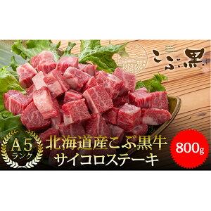 【ふるさと納税】【絶品A5】北海道産黒毛和牛【こぶ黒】サイコロステーキ 【牛肉・お肉・お肉・牛肉・ステーキ・肉の加工品】