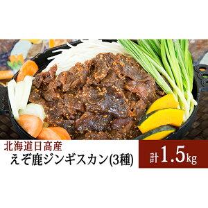 【ふるさと納税】部位食べ比べ!えぞ鹿ジンギスカンセット小(計1.5kg) 【お肉・鹿肉・えぞ鹿ジンギスカンセット・ジンギスカン】