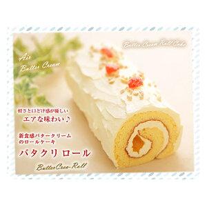 【ふるさと納税】バタークリームのロールケーキ 『バタクリロール』 北海道・新ひだか町からお届け 【お菓子・スイーツ・ロールケーキ・ケーキ・バタークリーム・ロールケーキ】