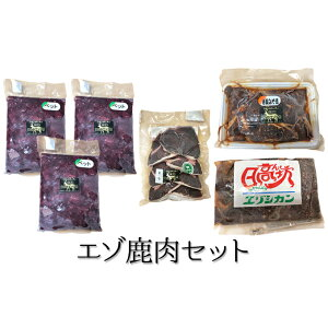 【ふるさと納税】北海道産エゾ鹿肉のペットと一緒に味わうセット 【鹿肉・お肉・肉の加工品・エゾ鹿肉・ペット用】