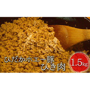 【ふるさと納税】ホエー放牧豚のひき肉1.5kg(500g×3) 【お肉・牛肉・ひき肉】