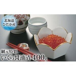 【ふるさと納税】北海道ひだか産網元特製【いくら醤油漬】400g 【いくら・魚卵・魚貝類・加工食品】