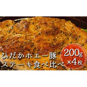 【ふるさと納税】ひだかホエー豚のステーキ2種食べ比べ 【ロース・お肉・牛肉・ステーキ】