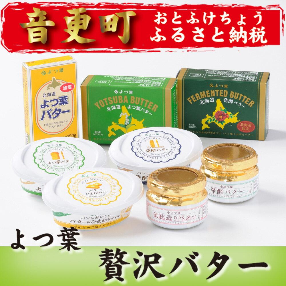 【ふるさと納税】H31.5〜発送 とかち「よつ葉」贅沢バターセット