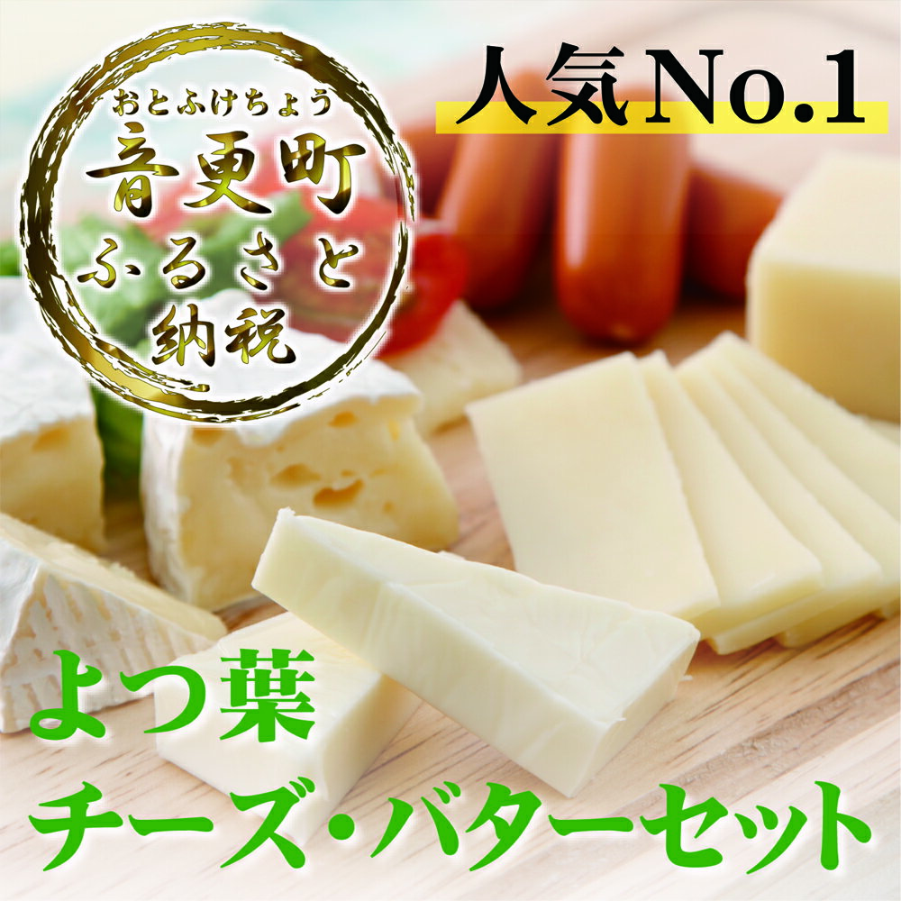 【ふるさと納税】H31.5〜発送 とかち「よつ葉」チーズ・バターセット