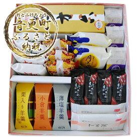 【ふるさと納税】とかち「お菓子の柳月・音更オリジナル和菓子」セット