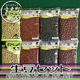 【ふるさと納税】おとふけ生豆セット