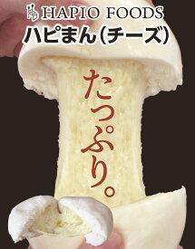 【ふるさと納税】HAPIO FOODS「ハピまん(チーズ)」8個セット