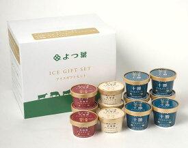 【ふるさと納税】「よつ葉」アイスクリームセット(バニラ・クリームチーズ・あずき)