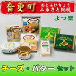 【ふるさと納税】とかち「よつ葉」チーズ・バターセット