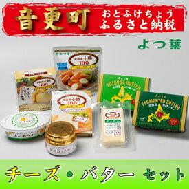 【ふるさと納税】(2月以降発送分)とかち「よつ葉」チーズ・バターセット