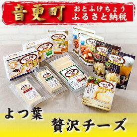【ふるさと納税】(1月以降発送分)とかち「よつ葉」贅沢チーズセット
