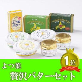 【ふるさと納税】(11月以降発送予定分)とかち「よつ葉」贅沢バターセット