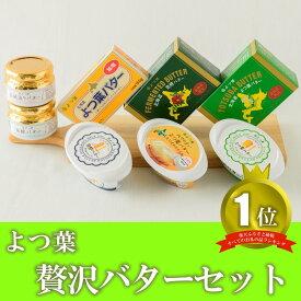 【ふるさと納税】(発送まで1~2か月程度)とかち「よつ葉」贅沢バターセット