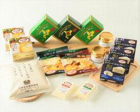 【ふるさと納税】とかち「よつ葉」大人のチーズ・バターセット