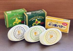 【ふるさと納税】とかち「よつ葉」至福のバターセット