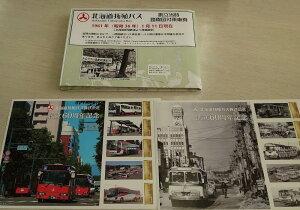 【ふるさと納税】北海道拓殖バス「創立60周年記念」切手&路線図付き乗車券セット