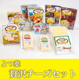 【ふるさと納税】とかち「よつ葉」贅沢チーズセット