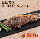 【ふるさと納税】しほろ牛サーロインステーキ(4枚800g)