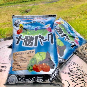 【ふるさと納税】十勝バーク(園芸用土壌改良材)5L×2袋 バーク堆肥 牛ふん