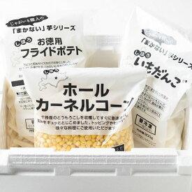 【ふるさと納税】冷凍食品3種セット(コーン・フライドポテト・いもだんご)北海道産とうもろこし&じゃがいも使用