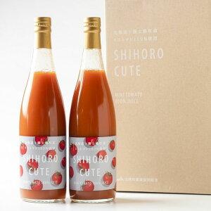 【ふるさと納税】ミニトマトジュース(SHIHORO CUTE) 720ml×2本