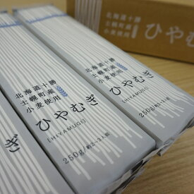 【ふるさと納税】しほろひやむぎ1箱