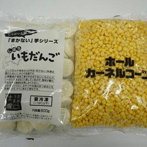 【ふるさと納税】冷凍食品2種セットC(いもだんご・コーン)北海道産じゃがいも&とうもろこし使用