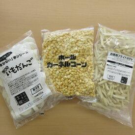 【ふるさと納税】JA士幌町冷凍食品3種セット