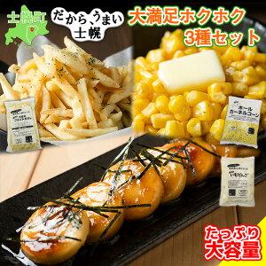 【ふるさと納税】北海道 コーン いもだんご フライドポテト 冷凍食品 3種 セット カーネルコーン トウモロコシ とうもろこし ポテト いももち いも団子 ジャガイモ じゃがいも 冷凍 おやつ