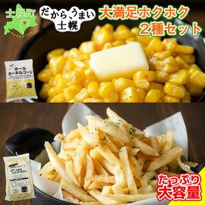 【ふるさと納税】北海道 コーン フライドポテト 冷凍食品 2種 セット カーネルコーン トウモロコシ とうもろこし ポテト ジャガイモ じゃがいも 冷凍 おやつ おかず お弁当 詰合せ お取り寄