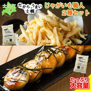 【ふるさと納税】北海道 いもだんご フライドポテト 冷凍食品 2種 セット ポテト いももち いも団子 ジャガイモ じゃがいも 冷凍 おやつ おかず お弁当 詰合せ お取り寄せ 十勝 士幌町 5000円