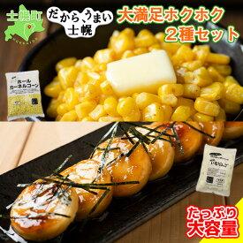 【ふるさと納税】北海道 コーン いもだんご 冷凍食品 2種 セット カーネルコーン トウモロコシ とうもろこし いももち いも団子 ジャガイモ じゃがいも 冷凍 おかず お弁当 詰合せ お取り寄せ 十勝 士幌町 5000円