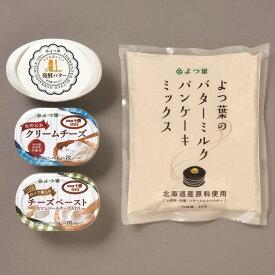 【ふるさと納税】よつ葉(パンケーキミックスと乳製品の詰合せ)