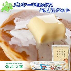 【ふるさと納税】北海道 よつ葉 パンケーキミックス セット 発酵バター クリームチーズ チーズペースト ホットケーキ バター チーズ カマンベールチーズ 贈り物 お取り寄せ 詰め合わせ 詰合せ 送料無料 十勝 士幌町 8000円