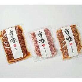 【ふるさと納税】北海道産豚ロース「上田の特製味付ポークセット」 1,350g【D-1202】