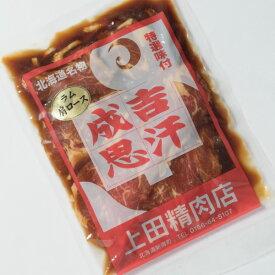 【ふるさと納税】北海道新得町「上田のラム肩ロースジンギスカン」1,500g【D-1101】