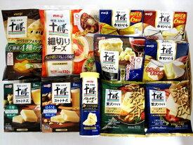 【ふるさと納税】明治北海道十勝チーズベスト11