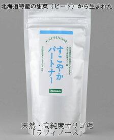 【ふるさと納税】天然高純度オリゴ糖(ラフィノース) すこやかパートナー