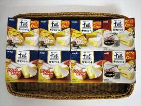 【ふるさと納税】明治北海道十勝チーズ カマンベール3種8個セット
