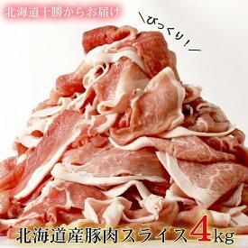 【ふるさと納税】≪5〜6カ月待ち≫肉屋のプロ厳選! 北海道産の豚肉 スライス4kg盛り!!(使いやすい500g×8袋)
