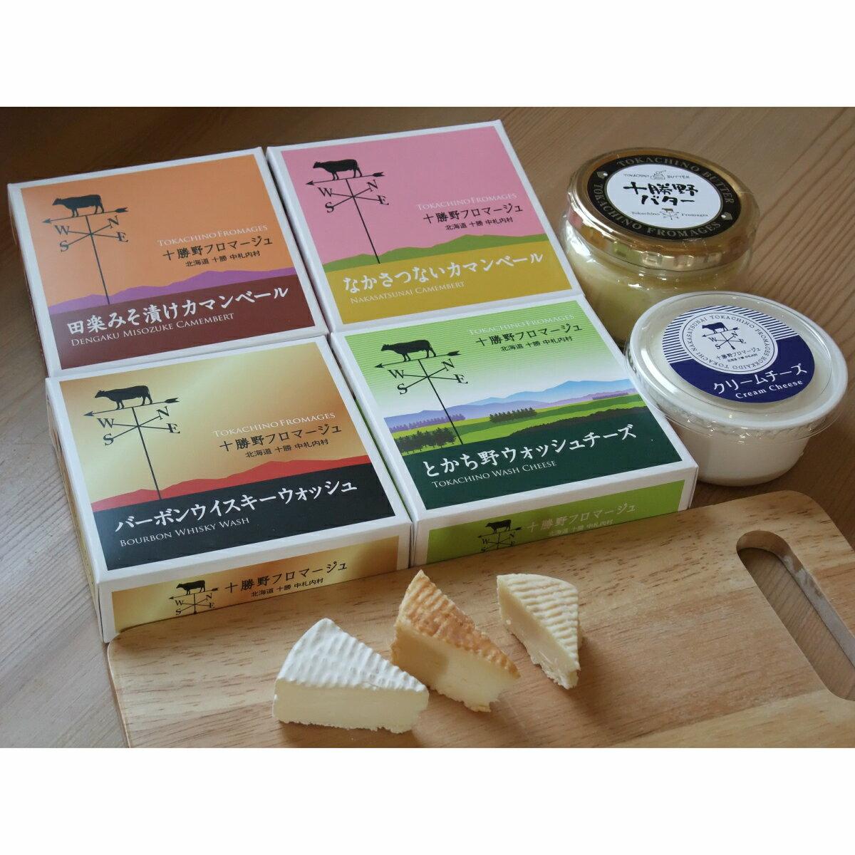 【ふるさと納税】十勝野フロマージュチーズセットB