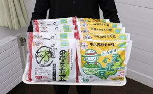 【ふるさと納税】【十勝】ふっくら甘い枝豆食べ比べ2種 たっぷり300g×12袋[D1-4]