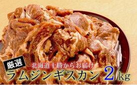 【ふるさと納税】≪1〜2か月待ち≫肉屋のプロ厳選!たっぷりラムジンギスカン 2kg!(500g×4パック)[A1-16]