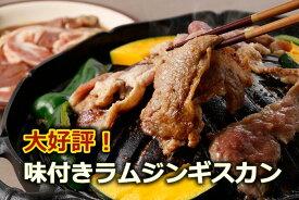 【ふるさと納税】《一カ月待ち》一度食べたらやみつきに!村のお肉屋さんのジンギスカン[Q1-1]