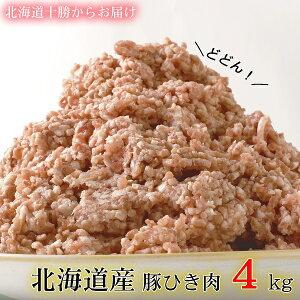 【ふるさと納税】≪1〜2カ月待ち≫肉屋のプロ厳選!北海道産豚ひき肉 4kg盛り!(500g×8パック)[A1-9]