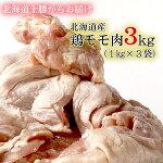 【ふるさと納税】旨みたっぷり伝統の味!北海道・中札内田舎どりモモ肉3kg!![A1-12]