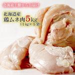 【ふるさと納税】旨みたっぷり伝統の味!北海道・中札内田舎どりムネ肉5kg!!(1kg×5袋)[A1-13]